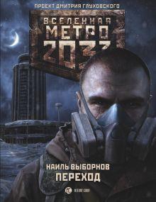 Метро 2033: Переход