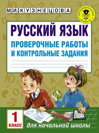 Русский язык. Проверочные работы и контрольные задания. 1 класс