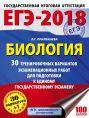 ЕГЭ-2018. Биология (60х84/8) 30 тренировочных вариантов экзаменационных работ для подготовки к единому государственному экзамену