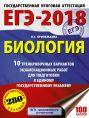 ЕГЭ-2018. Биология (60х84/8) 10 тренировочных вариантов экзаменационных работ для подготовки к единому государственному экзамену