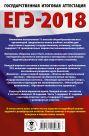 ЕГЭ-2018. Биология (60х90/16) 10 тренировочных вариантов экзаменационных работ для подготовки к единому государственному экзамену
