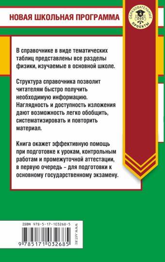 Физика в таблицах и схемах. Справочное пособие. 7-9 кл.