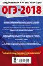 ОГЭ-2018. Биология (60х90/16) 10 тренировочных экзаменационных вариантов для подготовки к основному государственному экзамену