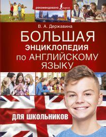 Большая энциклопедия по английскому языку для школьников