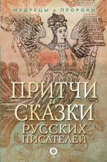 Притчи и сказки русских писателей