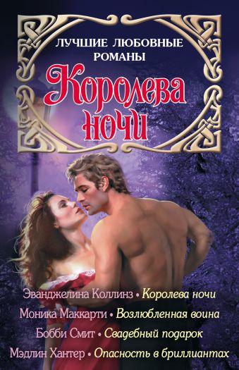 Лучшие любовные романы. Королева ночи