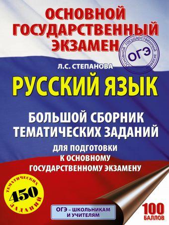 «ОГЭ. Русский язык. Большой сборник тематических заданий для подготовки к основному государственному экзамену»