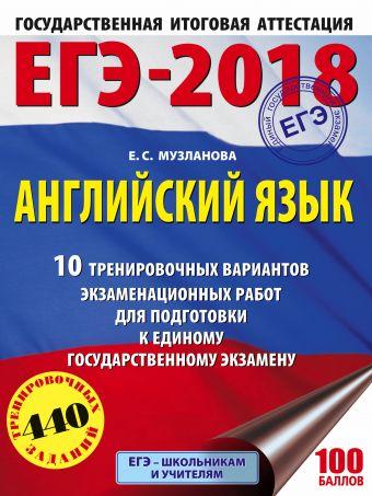 ЕГЭ-2018. Английский язык (60х84/8) 10 тренировочных вариантов экзаменационных работ для подготовки к единому государственному экзамену
