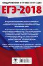 ЕГЭ-2018. Английский язык (60х90/16) 10 тренировочных вариантов экзаменационных работ для подготовки к единому государственному экзамену