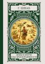Мифы и притчи классической древности