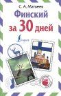 Финский за 30 дней