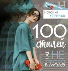 Ксенчак Наталия Андреевна — 100 стилей. Как не заблудиться в моде