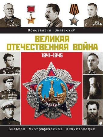 Герои Великой войны. Энциклопедия