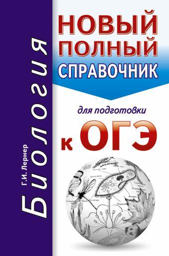 ОГЭ. Биология. Новый полный справочник для подготовки к ОГЭ