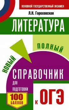 ОГЭ. Литература. Новый полный справочник для подготовки к ОГЭ