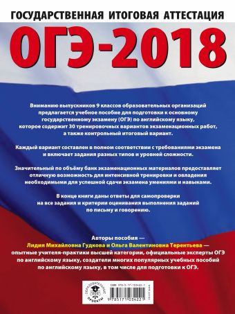 ОГЭ-2018. Английский язык (60х84/8) 30 тренировочных экзаменационных вариантов для подготовки к ОГЭ