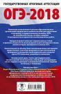ОГЭ-2018. Английский язык (60х90/16) 10 тренировочных вариантов экзаменационных работ для подготовки к основному государственному экзамену