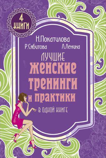 Лучшие женские тренинги и практики в одной книге
