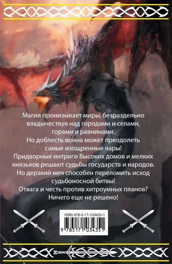 Чародеи и воины