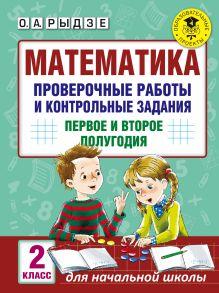 Математика. Проверочные работы и контрольные задания. Первое и второе полугодия. 2 класс