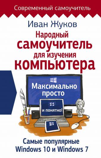 Народный самоучитель для изучения компьютера. Максимально просто и понятно!