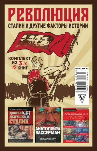 Революция, Сталин и другие факты истории