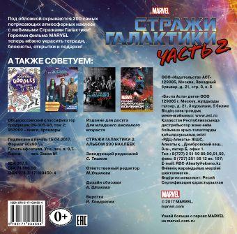 Стражи Галактики 2. Альбом 200 наклеек
