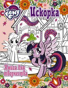 Мой маленький пони. Книга для творчества. Искорка
