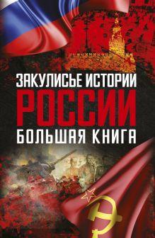 Закулисье истории России: большая книга