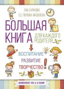 Большая книга для каждого родителя: воспитание, развитие, творчество!