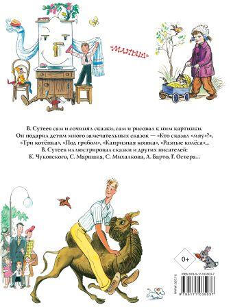 Сказки, песенки, стихи. Рисунки В. Сутеева