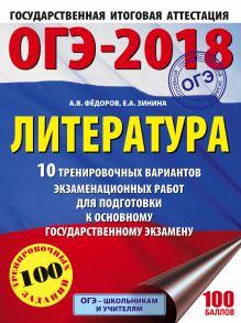 ОГЭ-2018. Литература (60х84/8) 10 тренировочных вариантов экзаменационных работ для подготовки к ОГЭ