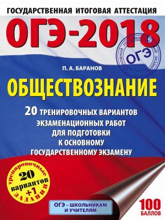 ОГЭ-2018. Обществознание (60х84/8) 20 тренировочных вариантов экзаменационных работ для подготовки к ОГЭ