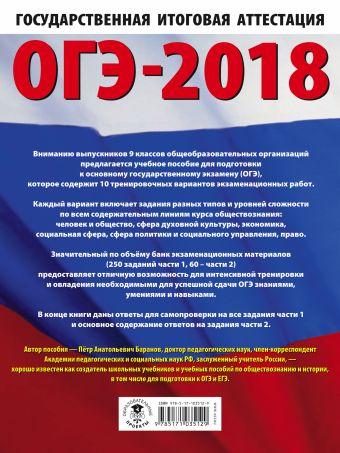 ОГЭ-2018. Обществознание (60х84/8) 10 тренировочных вариантов экзаменационных работ для подготовки к ОГЭ