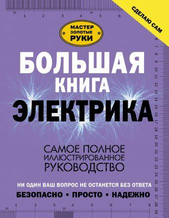 Большая книга электрика. Самое полное иллюстрированное руководство