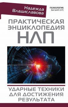 Практическая энциклопедия НЛП. Ударные техники для достижения результата