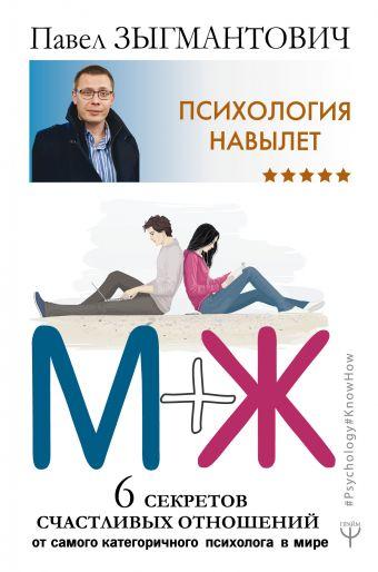 «Психология навылет. М+Ж. 6 секретов счастливых отношений от самого категоричного психолога в мире»