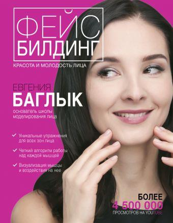 «Фейсбилдинг: красота и молодость лица»