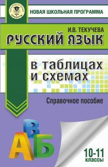 Русский язык в таблицах и схемах. Справочное пособие. 10-11 классы