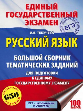 «ЕГЭ. Русский язык. Большой сборник тематических заданий для подготовки к единому государственному экзамену»