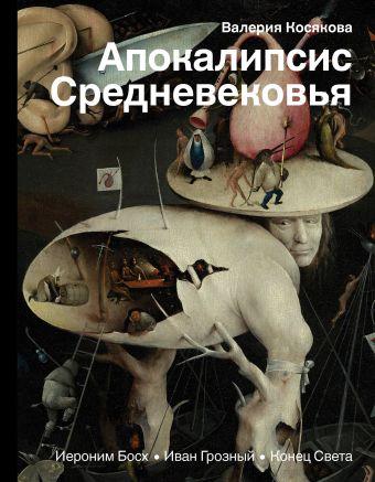 «Апокалипсис Средневековья: Иероним Босх, Иван Грозный, Конец света»