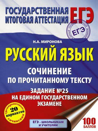 Русский язык. Сочинение по прочитанному тексту. Задание № 25 на едином государственном экзамене