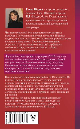 Стрелец: полный гороскоп на 2018 год