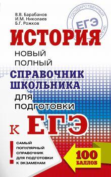 ЕГЭ. История. Новый полный справочник школьника для подготовки к ЕГЭ