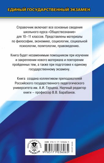 ЕГЭ. Обществознание. Новый полный справочник школьника для подготовки к ЕГЭ