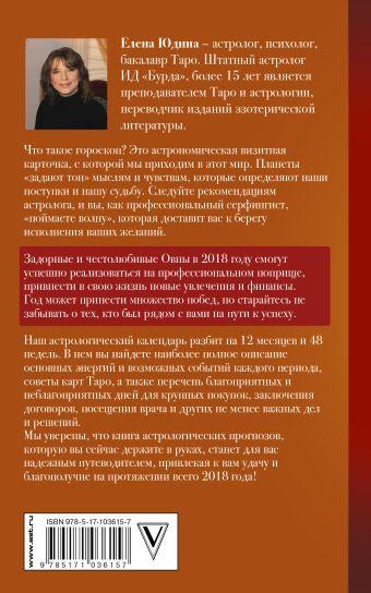 Овен: полный гороскоп на 2018 год