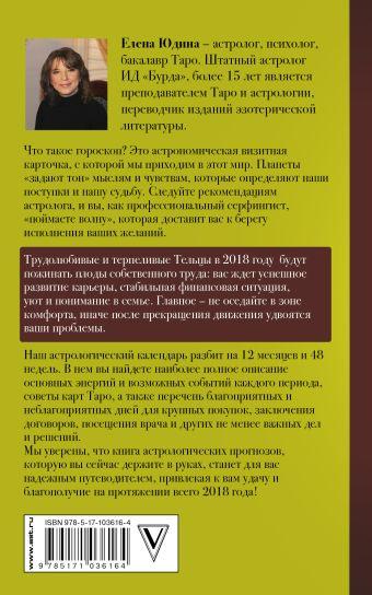 Телец: полный гороскоп на 2018 год