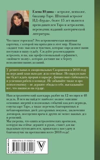Скорпион: полный гороскоп на 2018 год