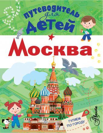 «Путеводитель для детей. Москва»