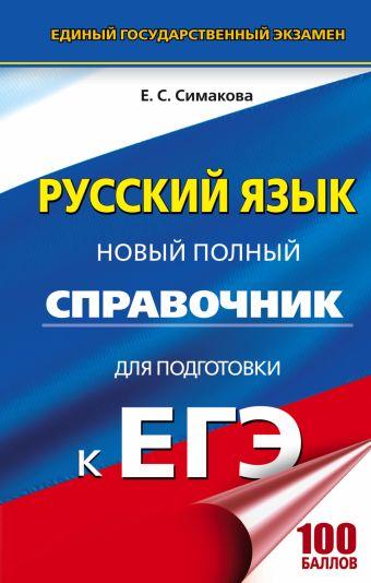 «ЕГЭ. Русский язык»